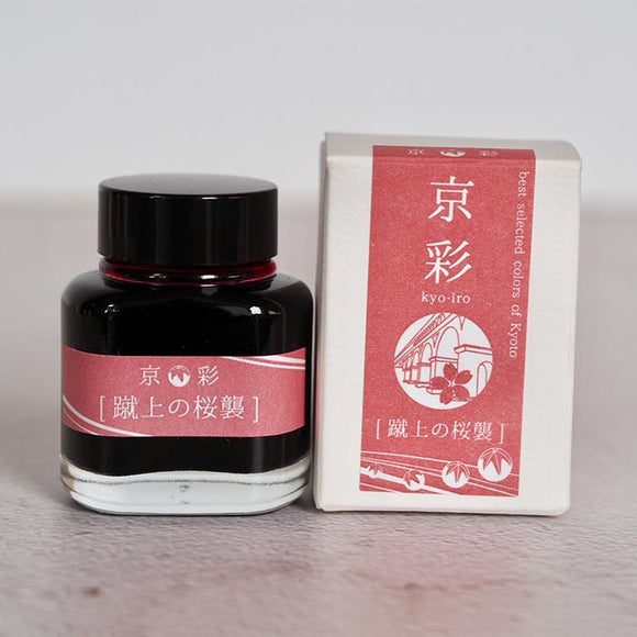 Kyo-Iro Fountain Pen Ink / Cherry Blossom of Keage [5ml Sample]