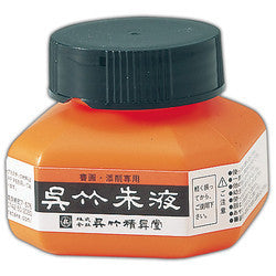 Kuretake Vermillion Sumi Ink // 60ml