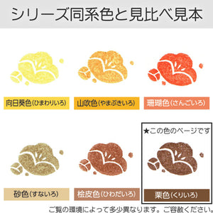 Iromoyo Ink Pad // Kuri-iro (Chestnut Brown)
