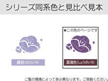 Load image into Gallery viewer, Iromoyo Ink Pad // Shobu-iro (Iris)