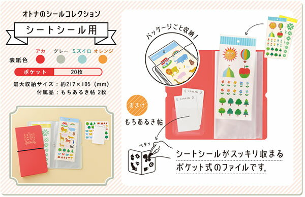 Otona Sticker Album / Grey