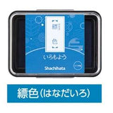 [NEW] Shachihata Iromoyo Ink Pads