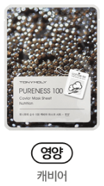 TONYMOLY Mask sheet [TONYMOLY] Pureness 100 Mask Sheet (10PCS)