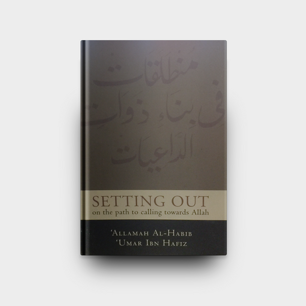 Setting Out on the Path to Calling Towards Allah (2nd Edition)