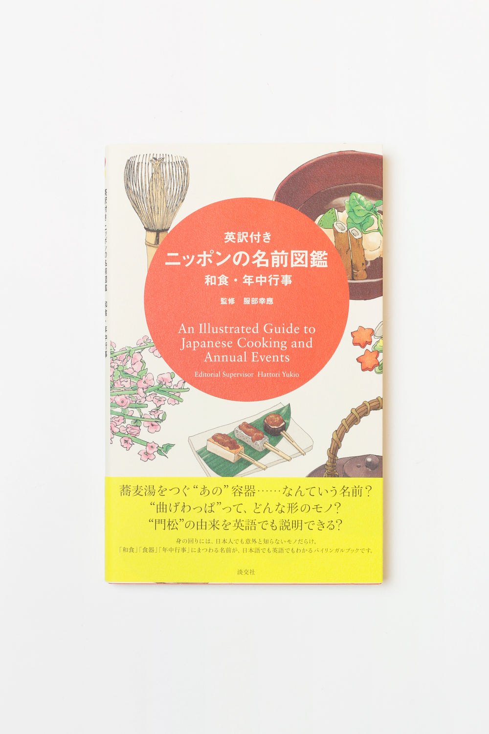 Illustrated Guide to Japanese Cooking and Annual Events