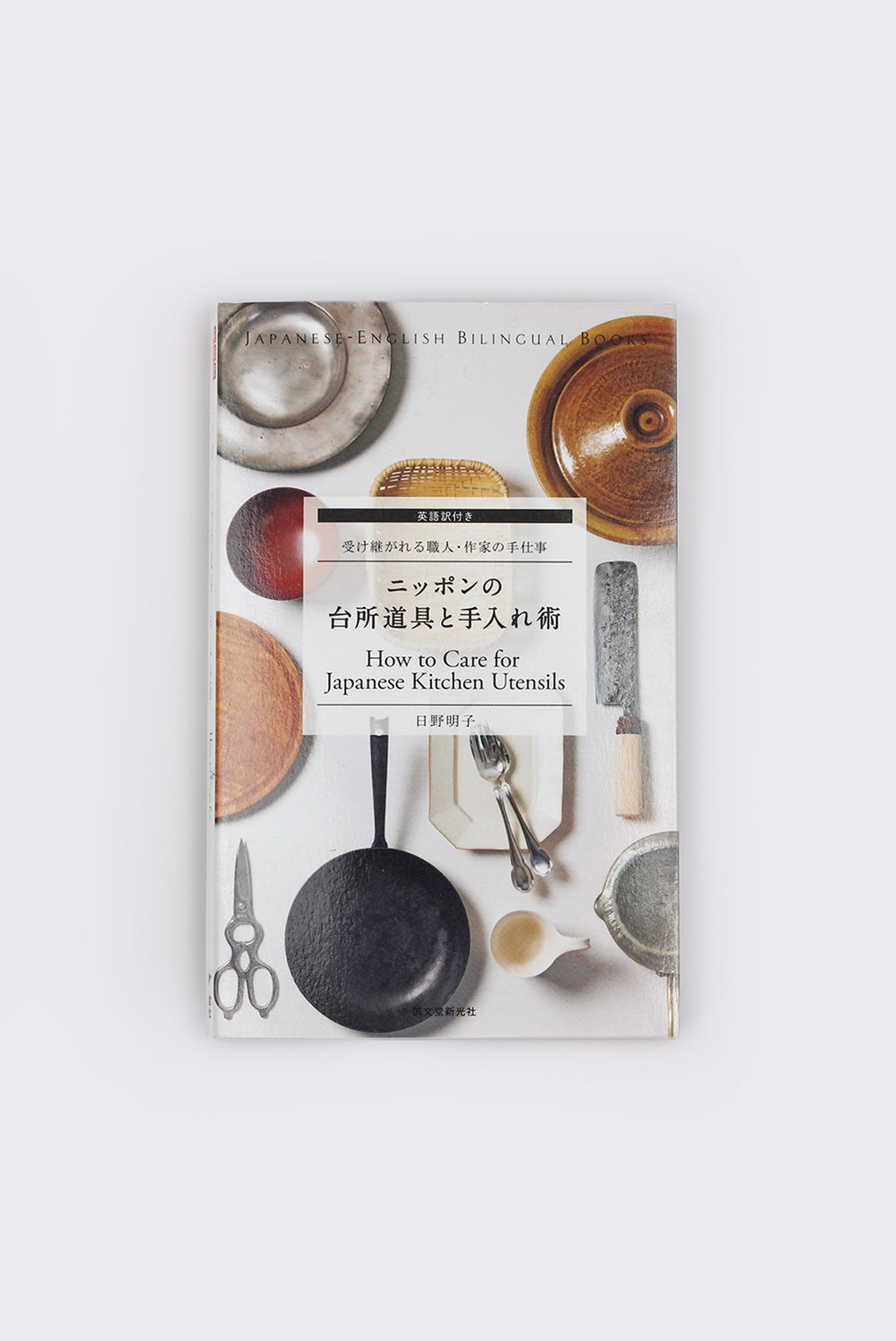 How to Care for Japanese Cooking Utensils