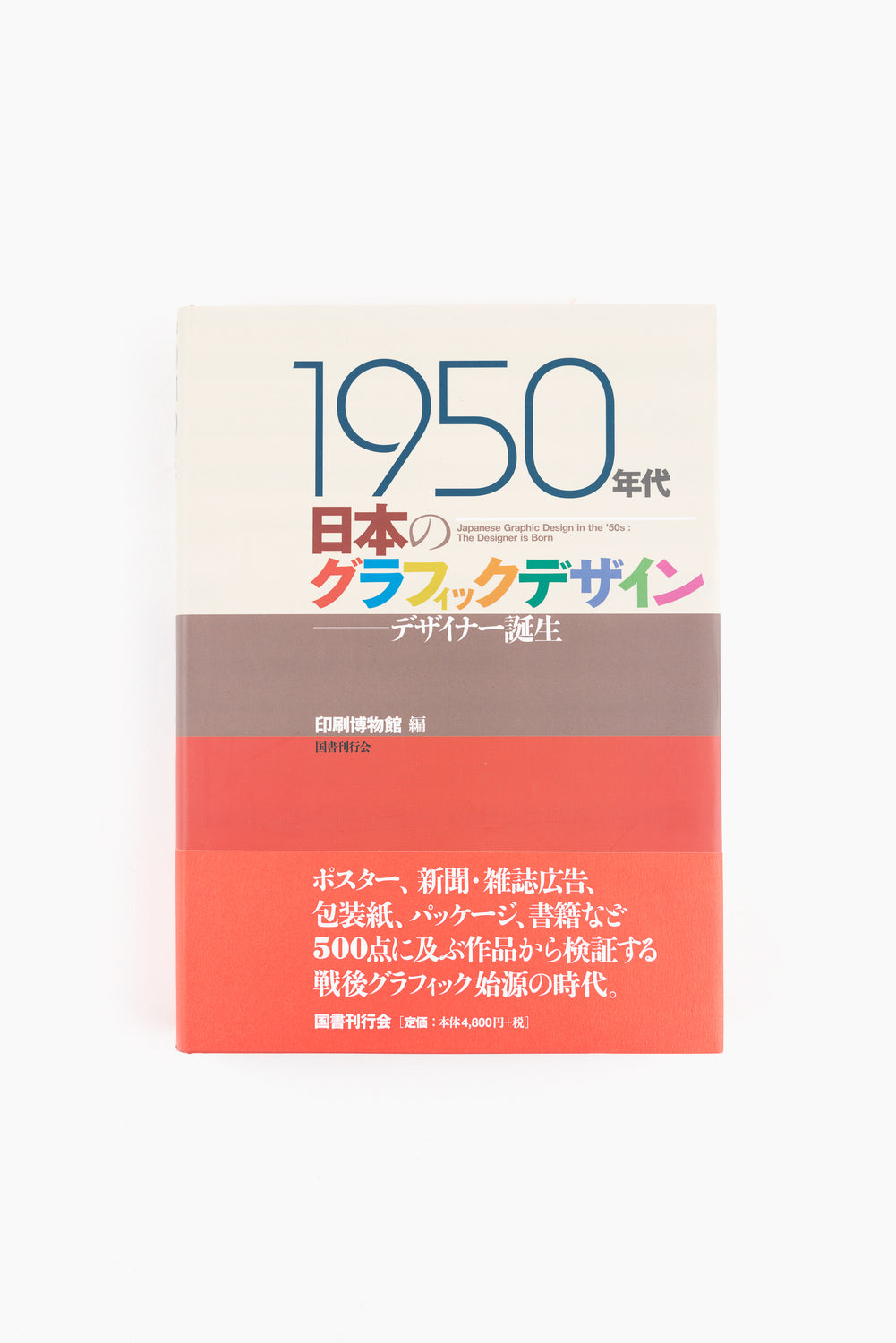 1950-Japanese Graphic Design in the 50s
