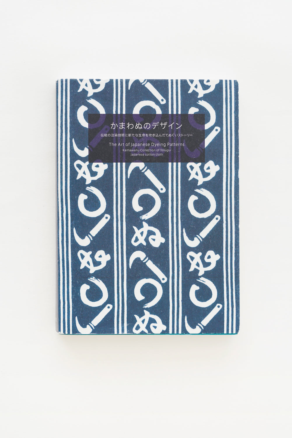The Art of Japanese Dying Patterns : Kamawanu Collection of Tenugui