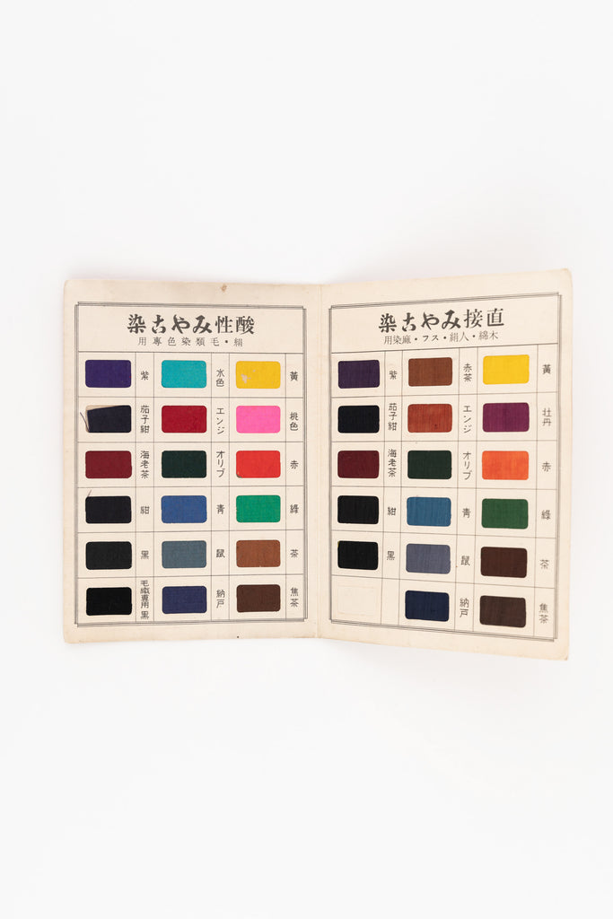 Vintage Color Chart (Dyed Fabric Samples)