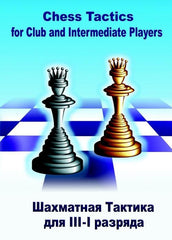 Chess Tactics for Club and Intermediate Players - Software - Chess-House