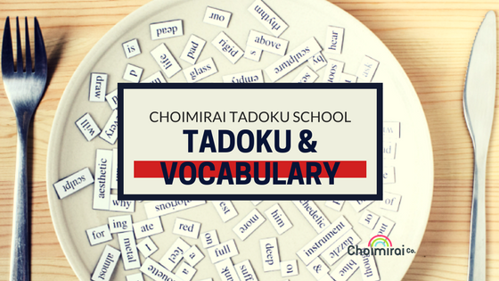 Tadoku and Vocabulary