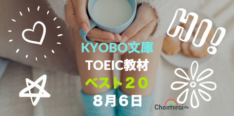 KYOBO文庫:TOEIC教材ランキング for the week ending on August 6