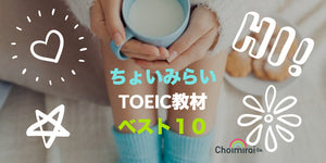 CHOIMIRAI:TOEIC教材ベスト10 From June 2016 Till June 2017