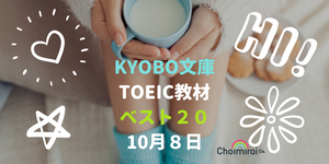 KYOBO文庫:TOEIC教材ランキング for the week ending on October 8