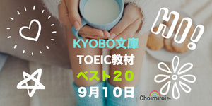 KYOBO文庫:TOEIC教材ランキング for the week ending on September 10