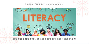 What is「literacy:リテラシー」and how can it be improved?