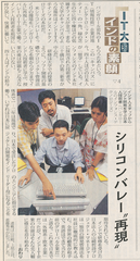 Sangmin featured in Nikkei