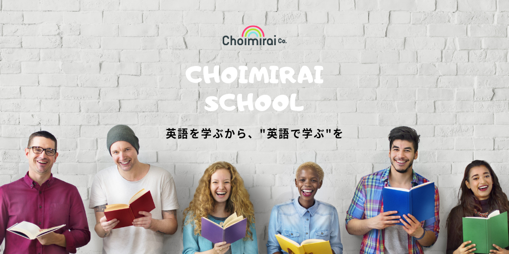 Choimirai School