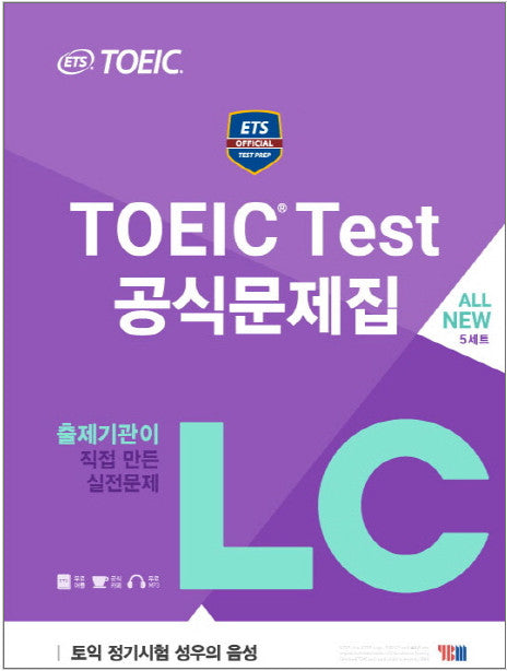ETS TOEIC Test 公式問題集 LC ALL NEW 5Set