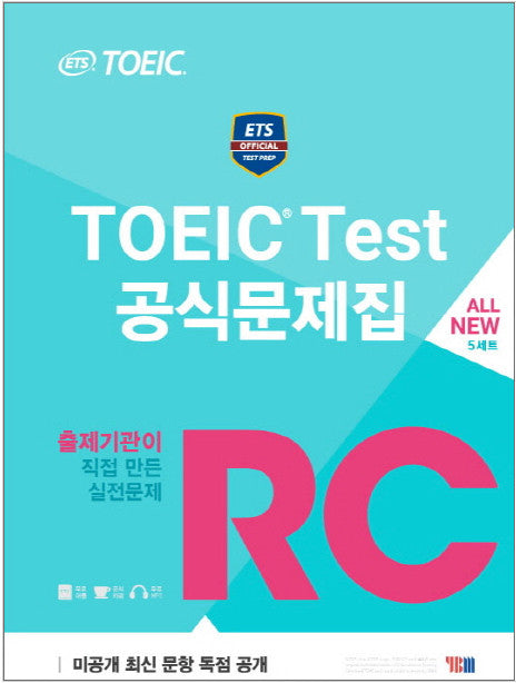 ETS TOEIC Test 公式問題集 RC ALL NEW 5Set