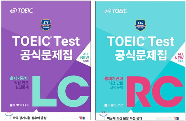 ETS TOEIC Test 公式問題集 LC+RC ALL NEW 5Set