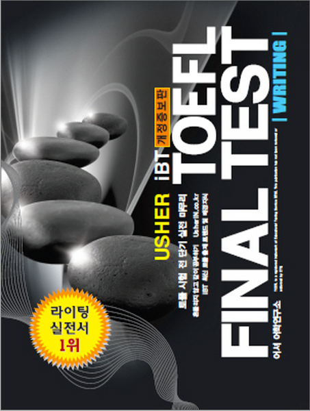 USHER TOEFL Final Test Writing