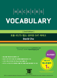 Hackers Vocabulary 2nd Ed.(音源付き)