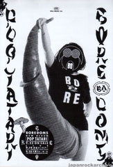 The Boredoms Collection