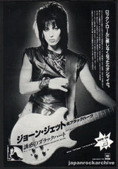 The Joan Jett Collection