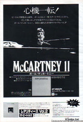 The Paul McCartney Collection