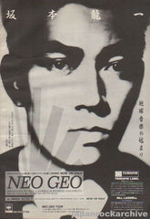 The Ryuichi Sakamoto Collection
