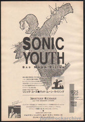 The Sonic Youth Collection