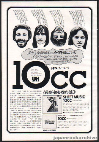 10cc 1974/12 Sheet Music Japan album promo ad