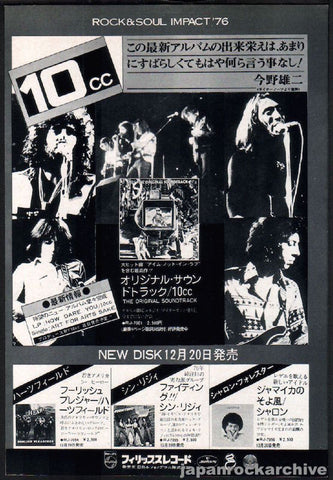 10cc 1976/01 Original Soundtrack Japan album promo ad