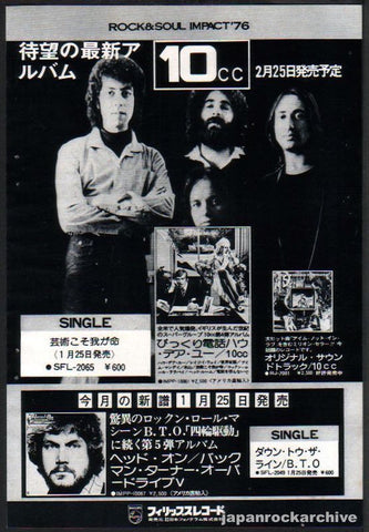 10cc 1976/02 How Dare You Japan album promo ad