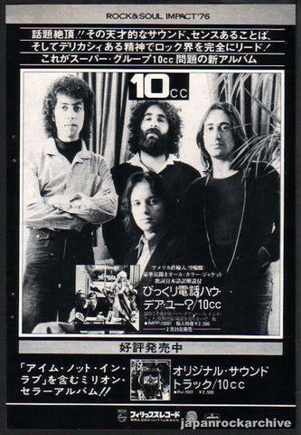 10cc 1976/03 How Dare You Japan album promo ad