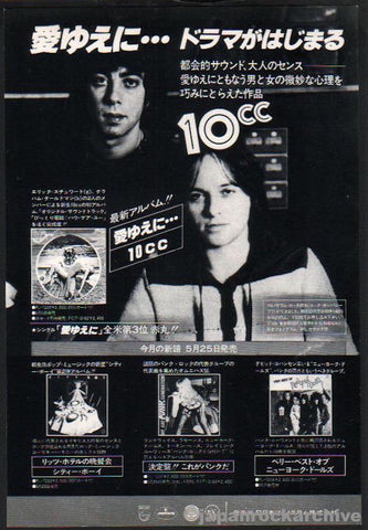 10cc 1977/06 Deceptive Bends Japan album promo ad
