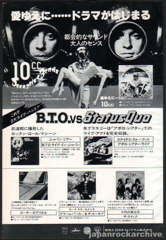 10cc 1977/08 Deceptive Bends Japan album promo ad