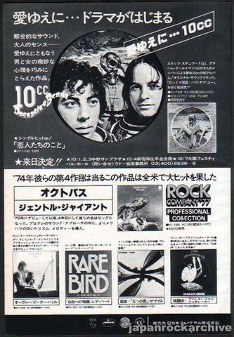 10cc 1977/09 Deceptive Bends Japan album / tour promo ad