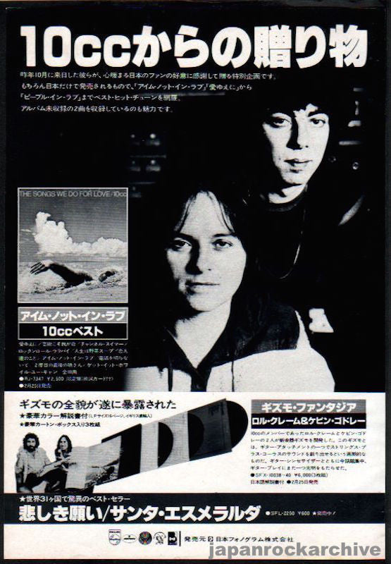 10cc 1978/03 The Songs We Do For Love Japan album promo ad