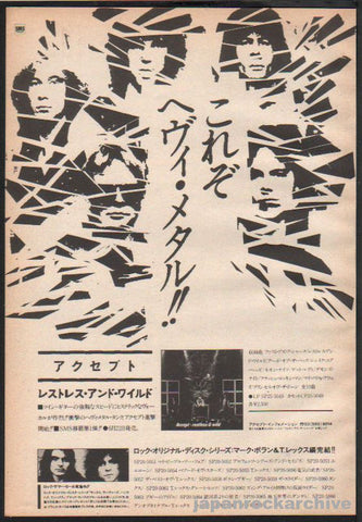 Accept 1983/08 Restless & Wild Japan album promo ad
