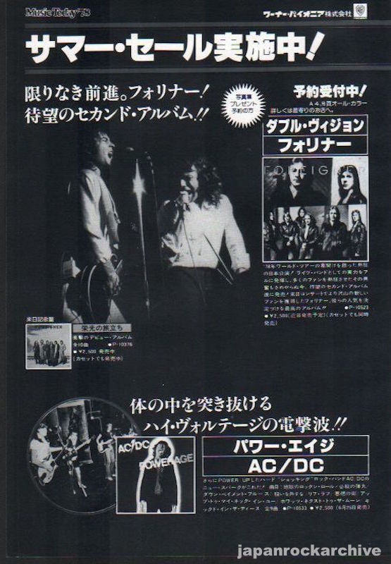 AC/DC 1978/07 Power Age Japan album promo ad