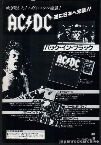 AC/DC 1981/02 Back In Black Japan album promo ad