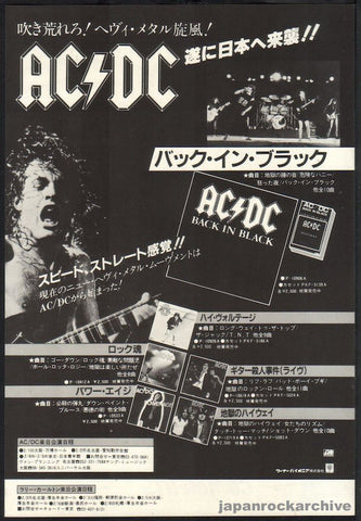 AC/DC 1981/03 Back In Black Japan album promo ad