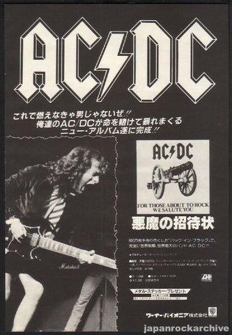 AC/DC 1982/02 For Those About To Rock Japan album promo ad