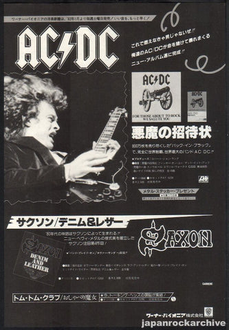 AC/DC 1982/03 For Those About To Rock Japan album promo ad