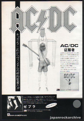 AC/DC 1983/10 Flick of The Switch Japan album promo ad