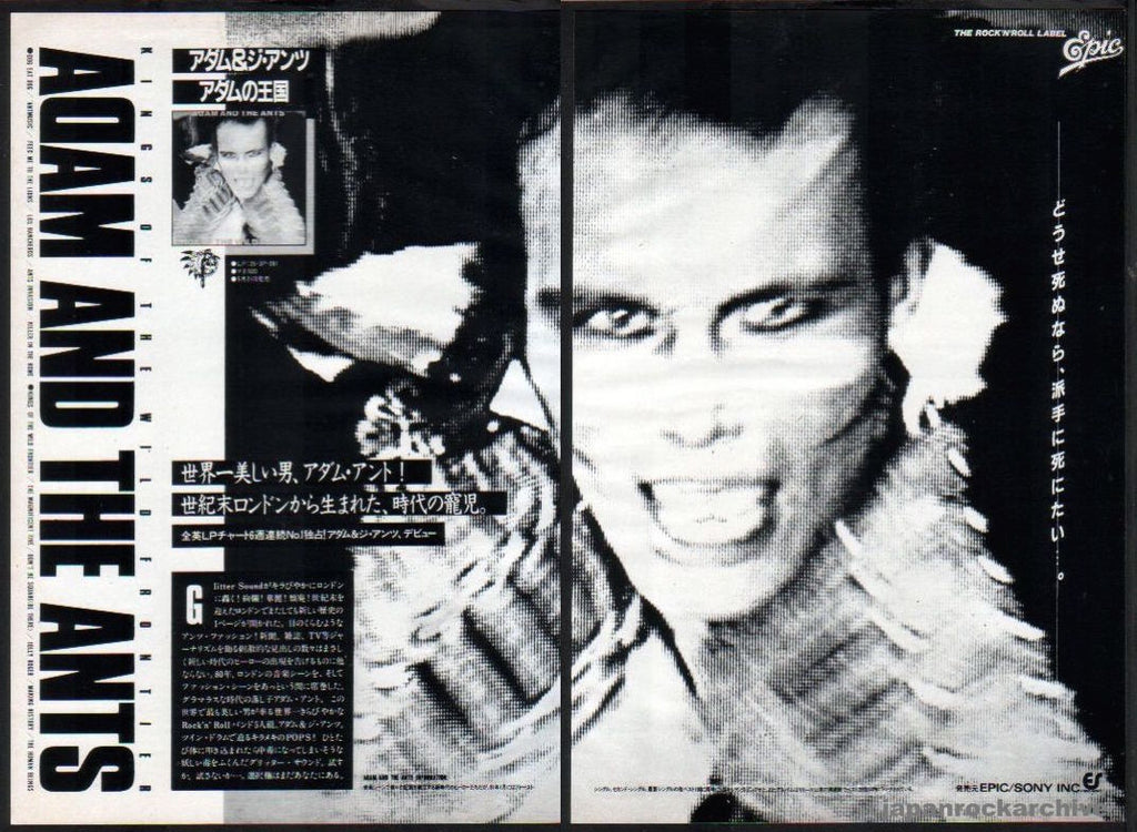 Adam And The Ants 1981/06 Kings of the Wild Frontier Japan album promo ad