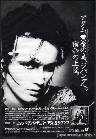 Adam And The Ants 1981/10 Stand and Deliver Japan single / tour promo ad