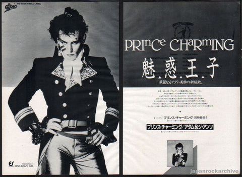 Adam And The Ants 1981/12 Prince Charming Japan album promo ad